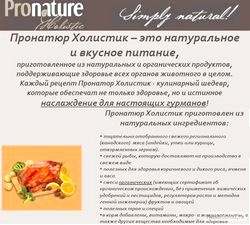 Фото - Корм для кішок pronature holistic - огляд, відгуки, рекомендації